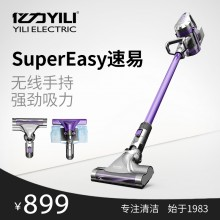 亿力手持立式YLR6275B 紫色
