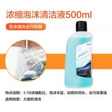 洗车泡沫清洁液(浓缩)/500ml