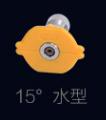 9260/9280   029喷嘴 15°