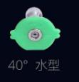 9260/9280 029喷嘴 40°