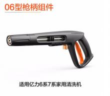 枪柄组件060 YLQ6.33SG-150B YLQ7580G-180B